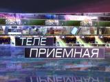 Телеприемная - Актуальные вопросы ЖКХ. Подготовка к отопительному сезону 25 сентября 2020 г.
