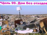 Мэта 99. Дом без адходаў