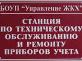 Станцыя па тэхнічным абслугоўванні і рамонту прыбораў - Кантакты